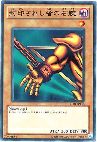 封印されし者の右腕 (Normal/Rare)③闇1