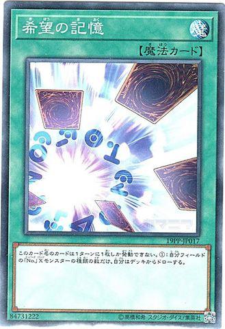 希望の記憶 (Normal/19PP-JP017)①通常魔法