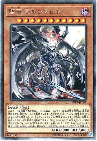 堕天使ルシフェル (Rare/LVP2-JP092)