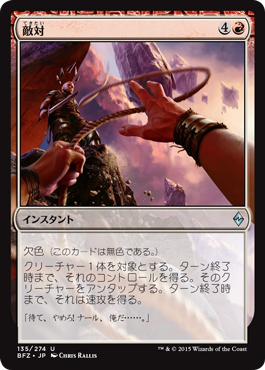 敵対/Turn Against/BFZ-135/U/赤