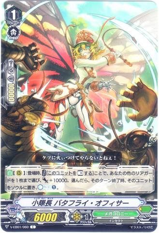 小隊長 バタフライ・オフィサー C(VEB01/060)