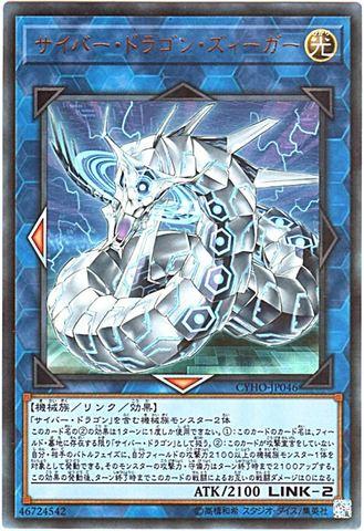 サイバー・ドラゴン・ズィーガー (Ultra/CYHO-JP046)サイバー⑧L/光2