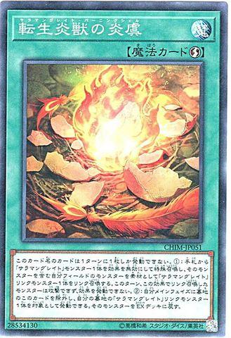 転生炎獣の炎虞 (N/CHIM-JP051)①速攻魔法