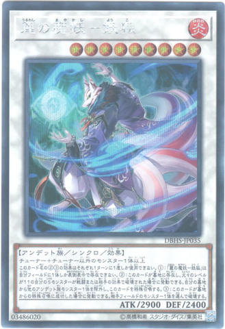 麗の魔妖-妖狐 (Secret/DBHS-JP035)魔妖⑦S/炎9