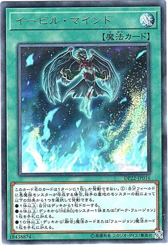 イービル・マインド (Rare/DP22-JP016)・DP22①通常魔法