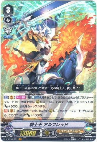 騎士王 アルフレッド VR(VBT01/001)
