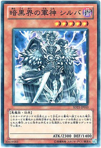 暗黒界の軍神 シルバ (Normal)③闇5