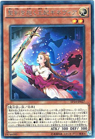 聖剣を抱く王妃ギネヴィア (Rare/EP14)