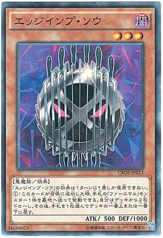 エッジインプ・ソウ (Normal/CROS-JP012)