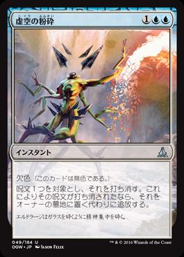 虚空の粉砕/Void Shatter/OGW-049/U/青