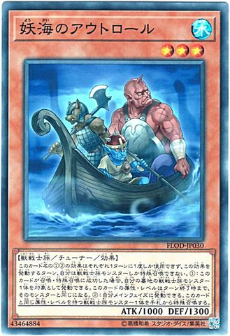 妖海のアウトロール (Normal/FLOD-JP030)