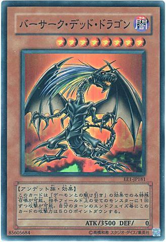 バーサーク・デッド・ドラゴン (Super)③闇8