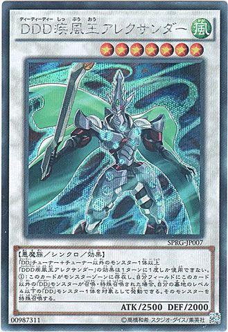 DDD疾風王アレクサンダー (Secret/SPRG)