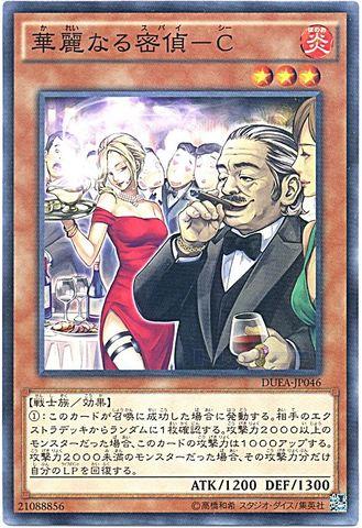 華麗なる密偵-C (N-Rare)③炎3