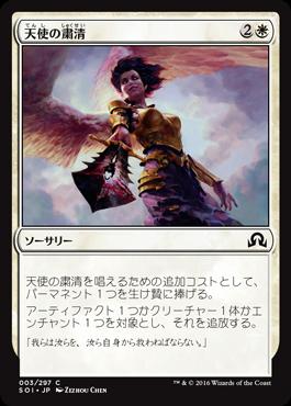 天使の粛清/Angelic Purge/SOI-003/C/白