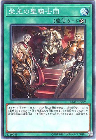 栄光の聖騎士団 (Normal/EXFO-JP059)①速攻魔法