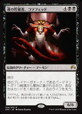 魂の貯蔵者、コソフェッド/Kothophed, Soul Hoarder/ORI-104/R/黒