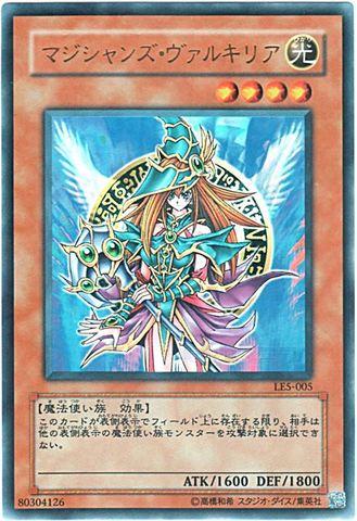 マジシャンズ・ヴァルキリア (Ultra)③光4