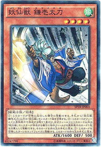 妖仙獣 鎌壱太刀 (N/N-P)③風4