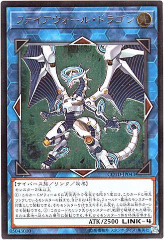 ファイアウォール・ドラゴン (Ultimate/COTD-JP043)
