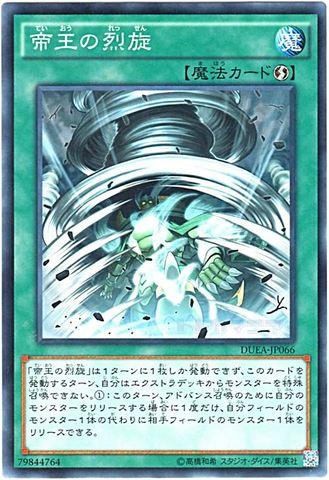 帝王の烈旋 (N/N-P)①速攻魔法