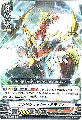 ランドショッカー・ドラゴン R VBT05/039(なるかみ)