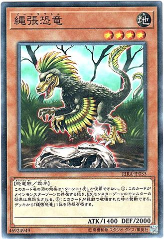 縄張恐竜 (N/RIRA-JP033)③地4