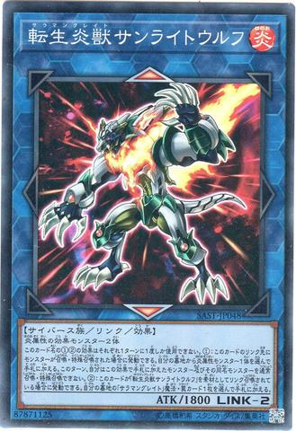 転生炎獣サンライトウルフ (Super/SAST-JP048)⑧L/炎2
