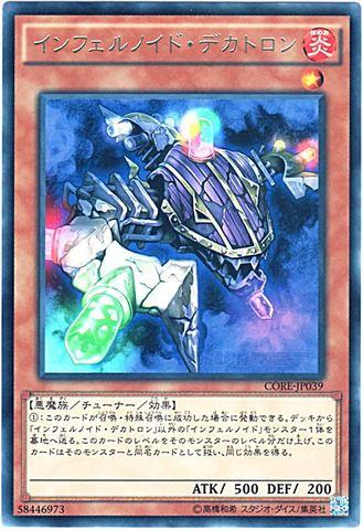 インフェルノイド・デカトロン (Rare/CORE-JP039)