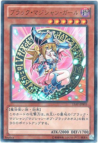 ブラック・マジシャン・ガール (Ultra/15AY-JPB03)