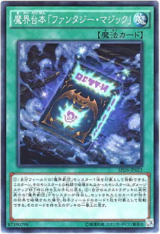 魔界台本「ファンタジー・マジック」 (N/N-P/SPDS-JP023)①通常魔法
