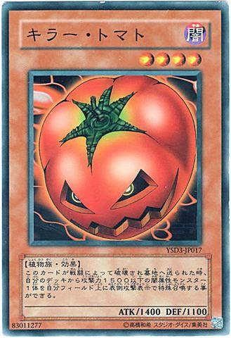 キラー・トマト (Normal)③闇4