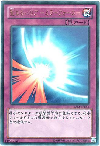 聖なるバリア -ミラーフォース- (Ultra/15AY-JPB33)