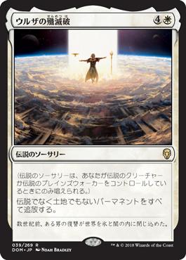 ウルザの殲滅破//DOM-039/R/白