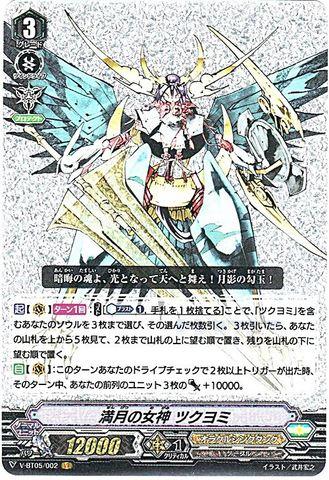 満月の女神 ツクヨミ VR VBT05/002(オラクルシンクタンク)