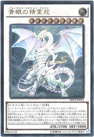 青眼の精霊龍 (Ultimate/SHVI-JP052)⑦S/光9