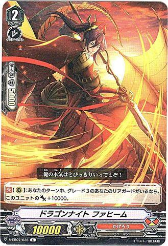 ドラゴンナイト ファヒーム C VEB07/035(かげろう)