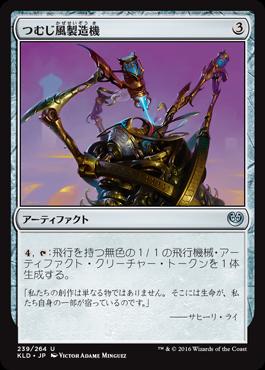 つむじ風製造機/Whirlermaker/KLD-239/U/無色