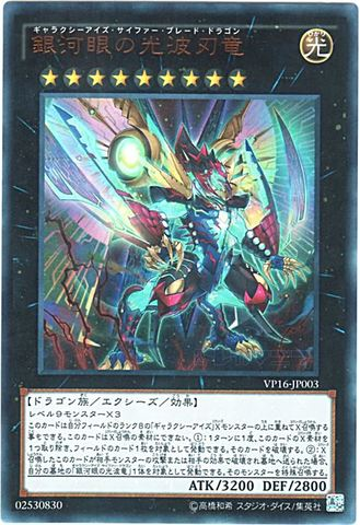 銀河眼の光波刃竜 (Ultra/VP16-JPA03)