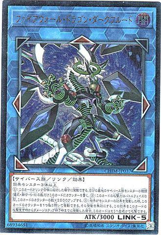 ファイアウォール・ドラゴン・ダークフルード (Ultimate/CHIM-JP037)・CHIM⑧L/闇5