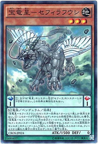 宝竜星-セフィラフウシ (Super/CROS-JP024)