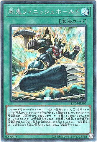 剛鬼フィニッシュホールド (Secret/LVDS-JPA07)①通常魔法