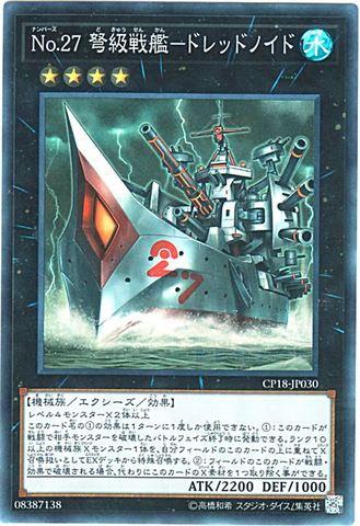 No.27 弩級戦艦-ドレッドノイド (Collectors/CP18-JP030)⑥X/水4