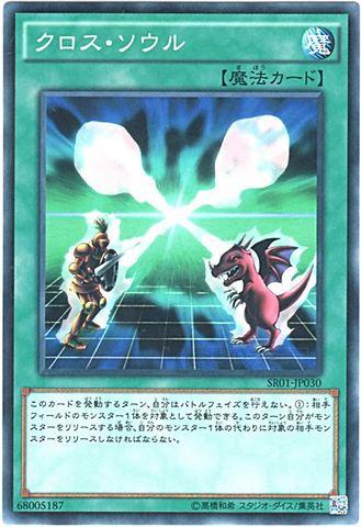 クロス・ソウル (Normal/SR01-JP030)