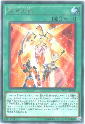 銀河天翔 (Rare/SOFU-JP056)①通常魔法