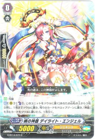 暁の神器 デイライト・エンジェル C GBT14/071(ジェネシス)