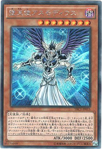 堕天使アスモディウス (Secret/TRC1-JP015)