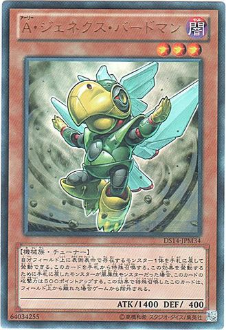A・ジェネクス・バードマン (Ultra)③闇3