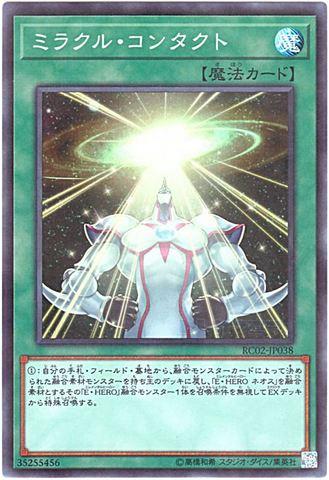 ミラクル・コンタクト (Super/RC02-JP038)ネオス①通常魔法
