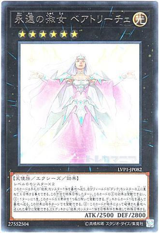 永遠の淑女 ベアトリーチェ (Rare/LVP1-JP082)幻影彼岸⑥X/闇6